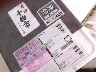 161015_0167 友人の誕生日に送った「小名浜港石場食堂」の干物VGA