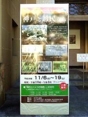 161118_4312神戸市文書館「神戸と難民たち」企画展・ポスター縦VGA