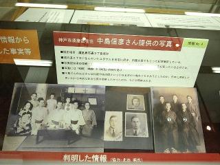 161118_4309神戸市文書館「神戸と難民たち」企画展・展示写真の一部VGA