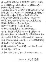 161209_成宮寛貴引退表明FAX_m_f-et-tp0-161209-0035_VGA