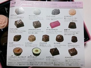 メリーチョコレートaa