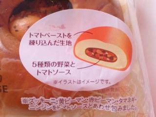ローソン ベジタブルブレッド野菜包み¥150a