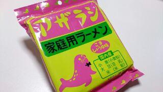小笠原製粉 アザラシラーメン ごましょうゆ味