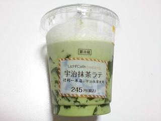 ローソン 宇治抹茶ラテ¥245