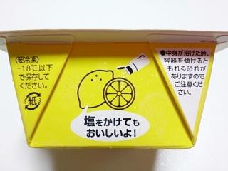 爽 冷凍レモンa