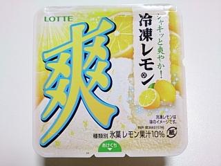 爽 冷凍レモン