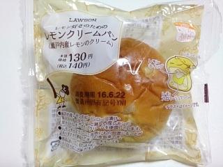 ローソン レモンクリームパン¥140