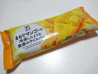 セブンイレブン まるでマンゴーを冷凍したような食感のアイスバー