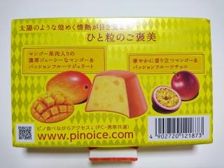 ピノ パッションフルーツa