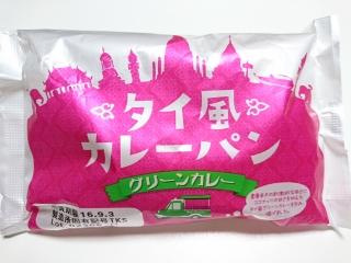 タイ風カレーパン グリーンカレー