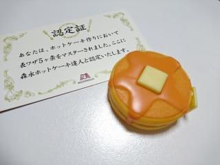 森永 ホットケーキミックスa