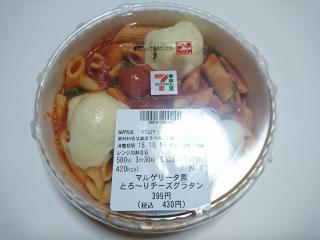 セブンイレブン マルゲリータ風とろ~りチーズグラタン¥430