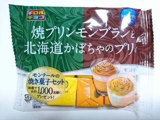 チロルチョコ 焼きプリンモンブランと北海道かぼちゃのプリン