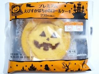 ローソン プレミアムえびすかぼちゃのロールケーキ¥230