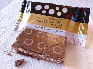 ぶどうの木・銀のぶどう ショコラパフリィ(ミックスナッツ)bbb