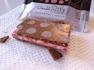 ぶどうの木・銀のぶどう ショコラパフリィ(ミックスナッツ)b
