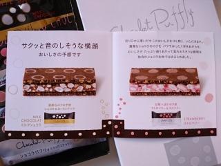 ぶどうの木・銀のぶどう ショコラパフリィ(ミックスナッツ)aa