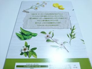 コストコ アバロンオーガニクス ハンド&ボディローション レモン¥2198