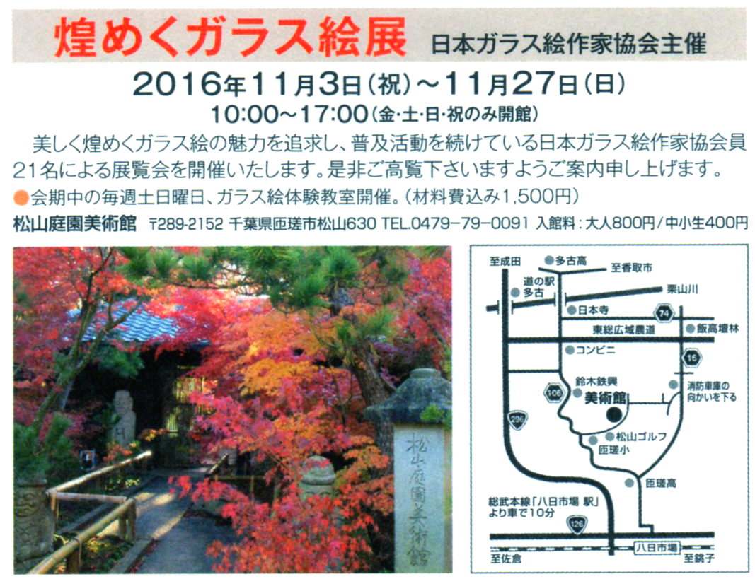 gasasu2016omote.jpg