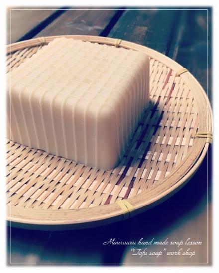 豆腐石けん06