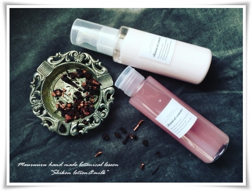 紫根生薬化粧水&ミルク2016
