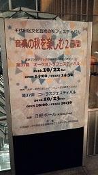 千代田コーラスフェスティバル2