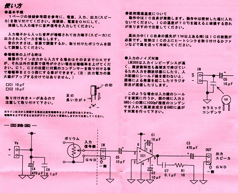 3 回路図