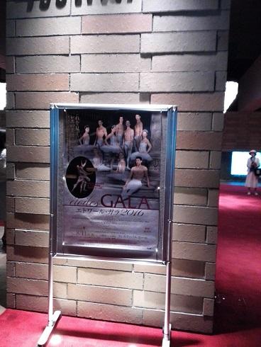 2 エトワール・ガラのポスター
