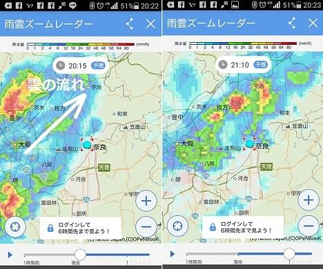 16 雨雲レーダーの様子