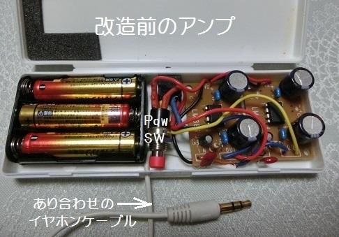 7 改造前のアンプ