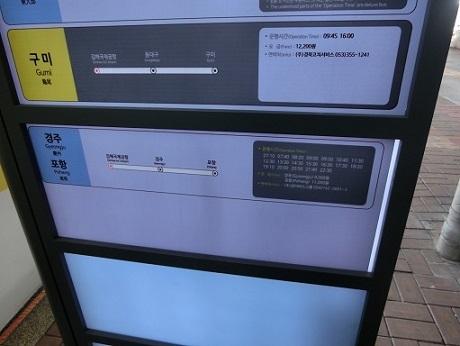12 高速バスのバス停の時刻表