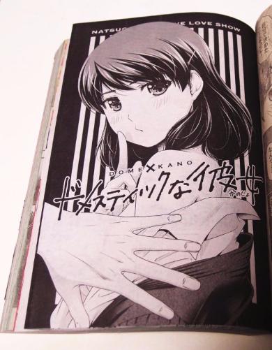 miya_161116magazinehukurotozi02.jpg