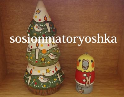 sosionmatoryoshka20161210a.jpg
