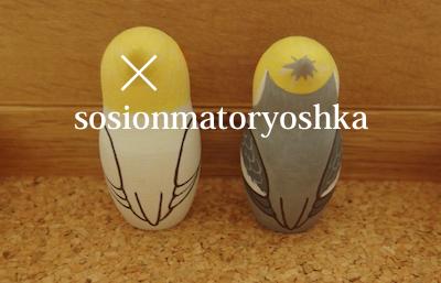 sosionmatoryoshka20161210ee.jpg