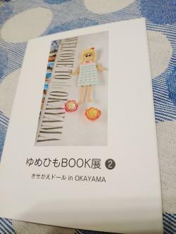 BOOK展1