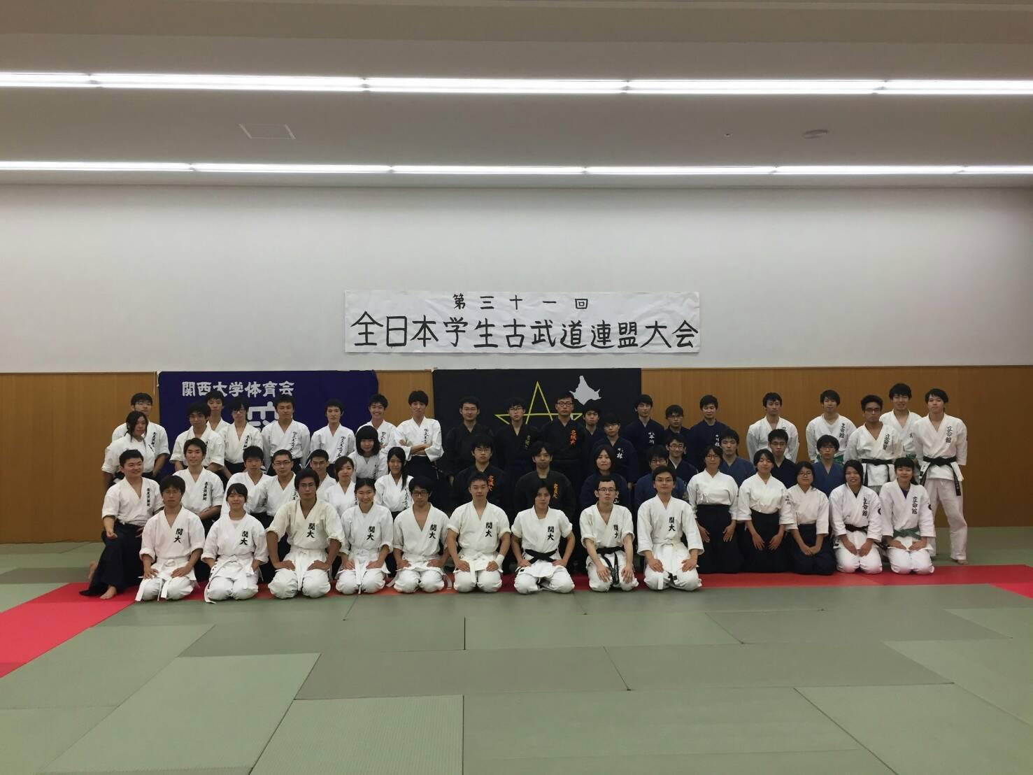 第31回全日本学生古武道連盟大会