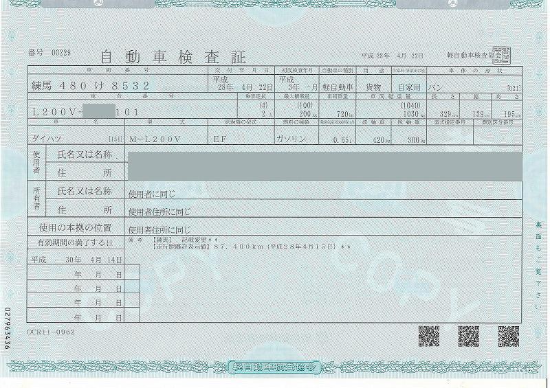 車検証 (1)