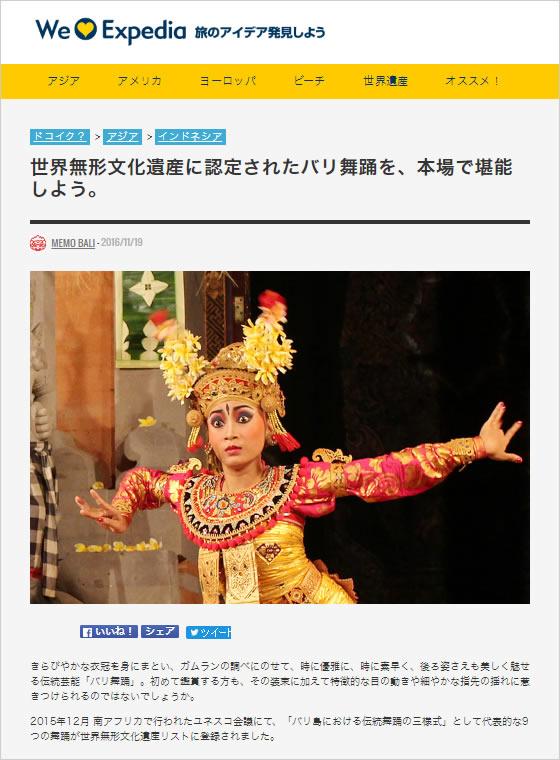 バリ島 Expedia 世界無形文化遺産に認定されたバリ舞踊を、本場で堪能しよう。