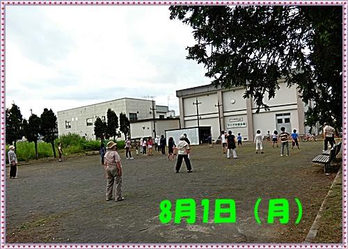 CIMG0544 8.1(mon)