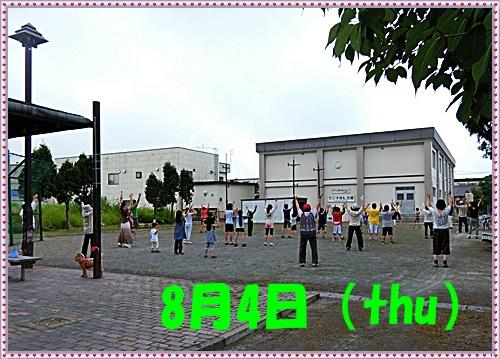 CIMG0579 8.4(木)