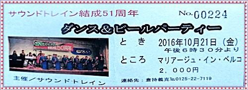 2016(H28)10.21(金)ブログサウンドトレイン主催第51回ダンスパーティー―CIMG1337