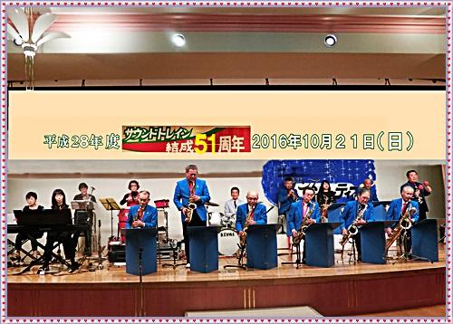 2016(H28)10.21(金)ブログサウンドトレイン主催第51回ダンスパーティー―CIMG1914h