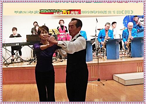 2016(H28)10.21(金)ブログサウンドトレイン主催第51回ダンスパーティー―CIMG1918h