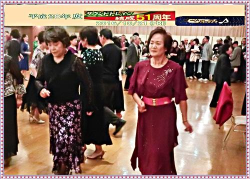 2016(H28)10.21(金)ブログサウンドトレイン主催第51回ダンスパーティー―CIMG1920k