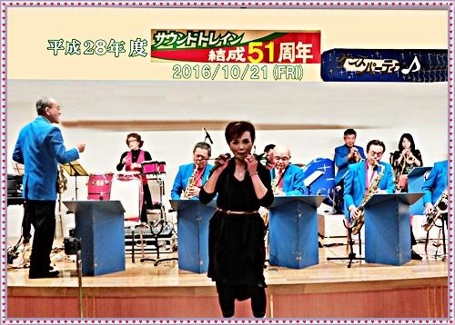 2016(H28)10.21(金)ブログサウンドトレイン主催第51回ダンスパーティー―CIMG1926h