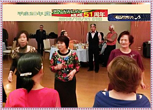 2016(H28)10.21(金)ブログサウンドトレイン主催第51回ダンスパーティー―CIMG1928b