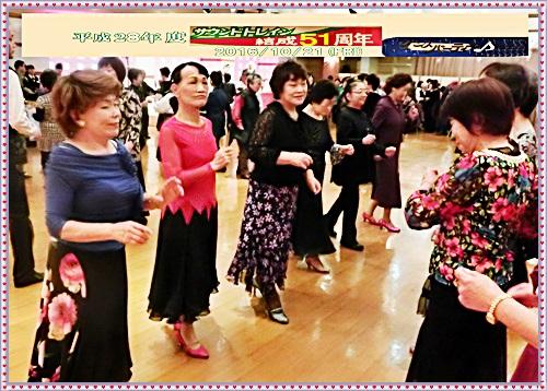 2016(H28)10.21(金)ブログサウンドトレイン主催第51回ダンスパーティー―CIMG1931h