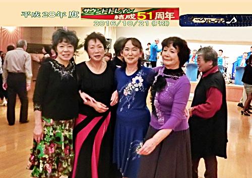 2016(H28)10.21(金)ブログサウンドトレイン主催第51回ダンスパーティー―CIMG1932h