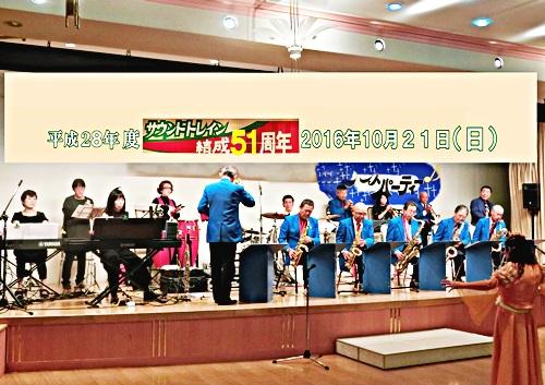 2016(H28)10.21(金)ブログサウンドトレイン主催第51回ダンスパーティー―CIMG1953h