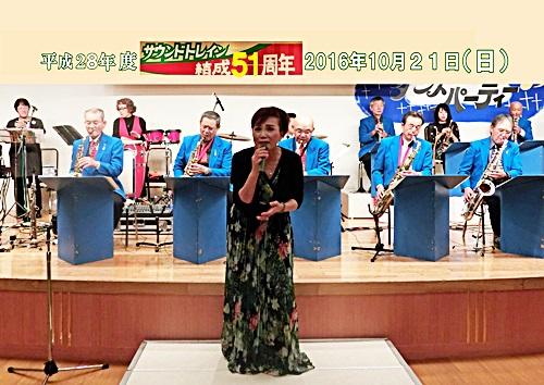 2016(H28)10.21(金)ブログサウンドトレイン主催第51回ダンスパーティー―CIMG1976h